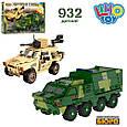Конструктор limo toy kb 013 военная техника машина бронетранспортер 932 детали, фото 2