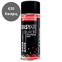 Автомобильная Краска в Баллончиках Темно-серый Металлик 630 Кварц CSS EASY ART Quick BASE  400мл