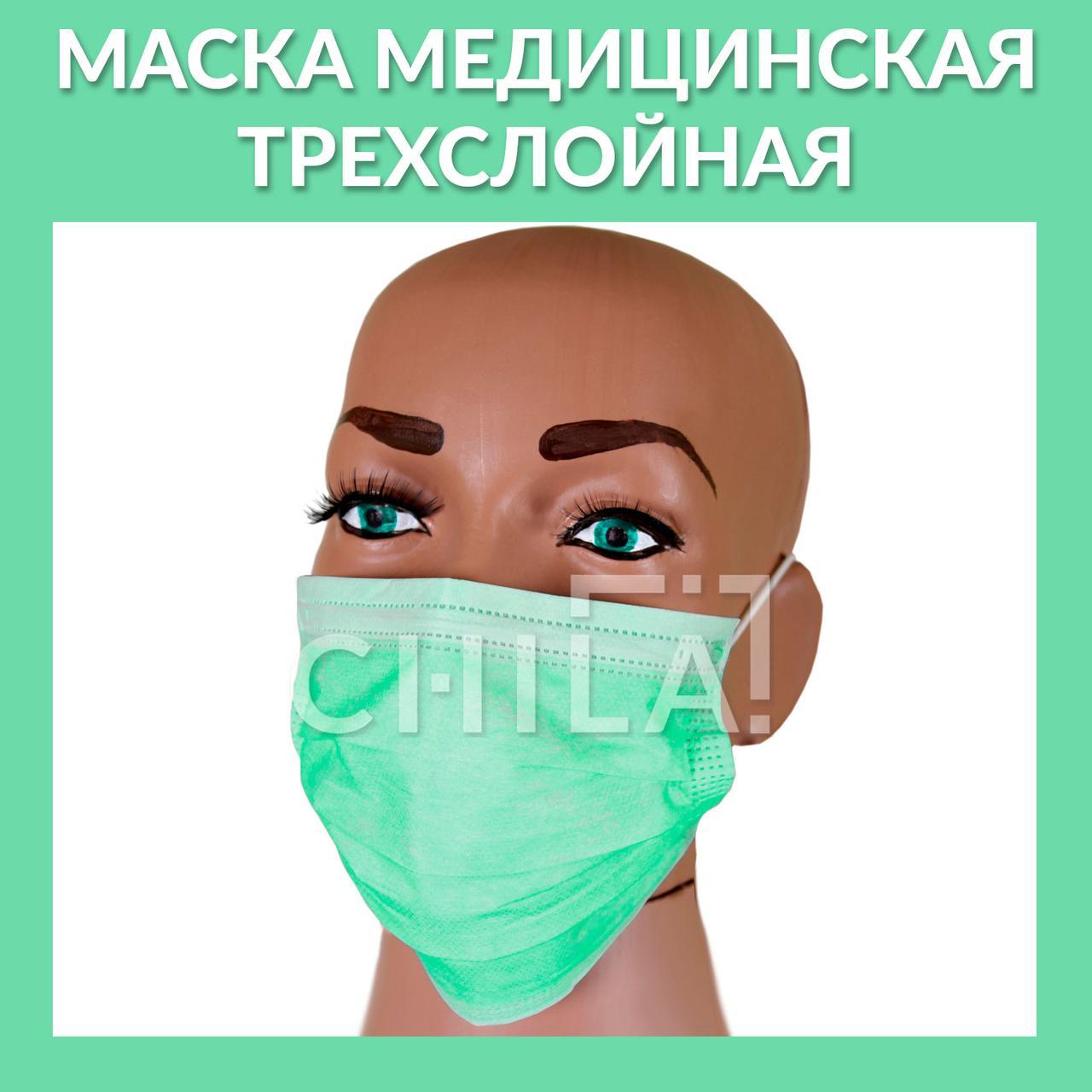 Маска медицинская трехслойная SanGig (Зеленая) 50 шт/уп