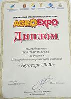 """Диплом за участие в международной агропромышленной выставке """"Agroexpo-2020"""""""