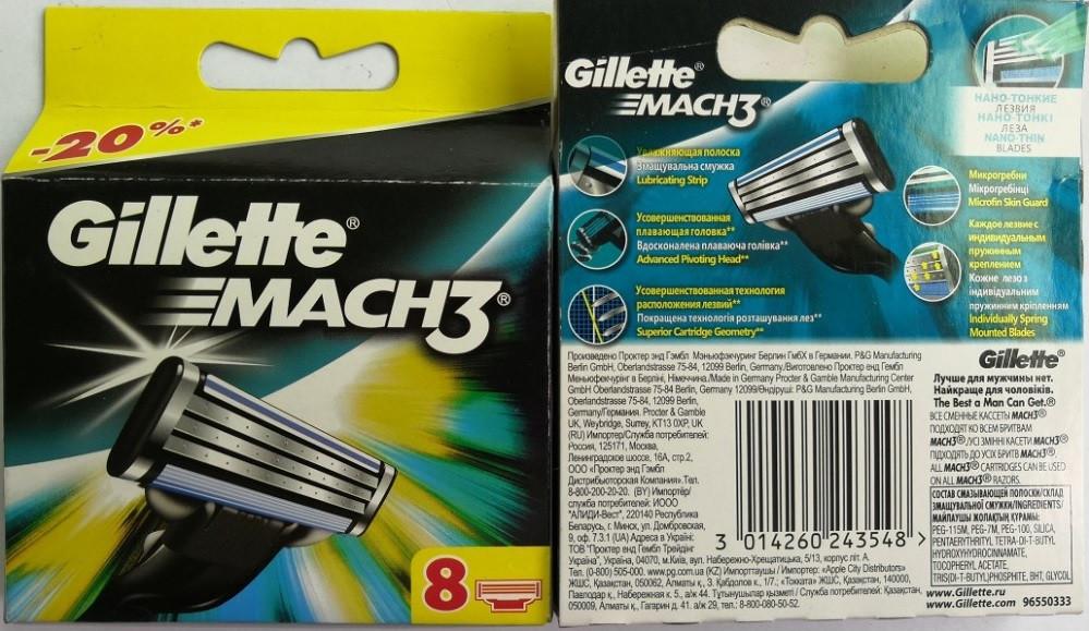 Сменные кассеты картриджи для бритья Gillette Mach3 (8 шт) Жилет Мак3 8 кассет