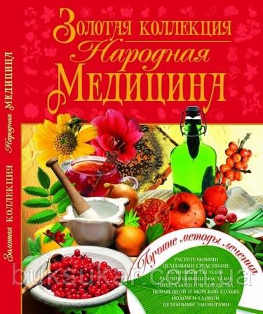 Книга Золотая коллекция. Народная медицина