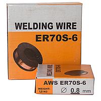 Проволока сварочная омедненная AWS ER70S-6 0,8 мм 1 кг