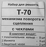 Ремкомплект сервомеханизма рулевого управления Т-70 (полный с чехлами), фото 2