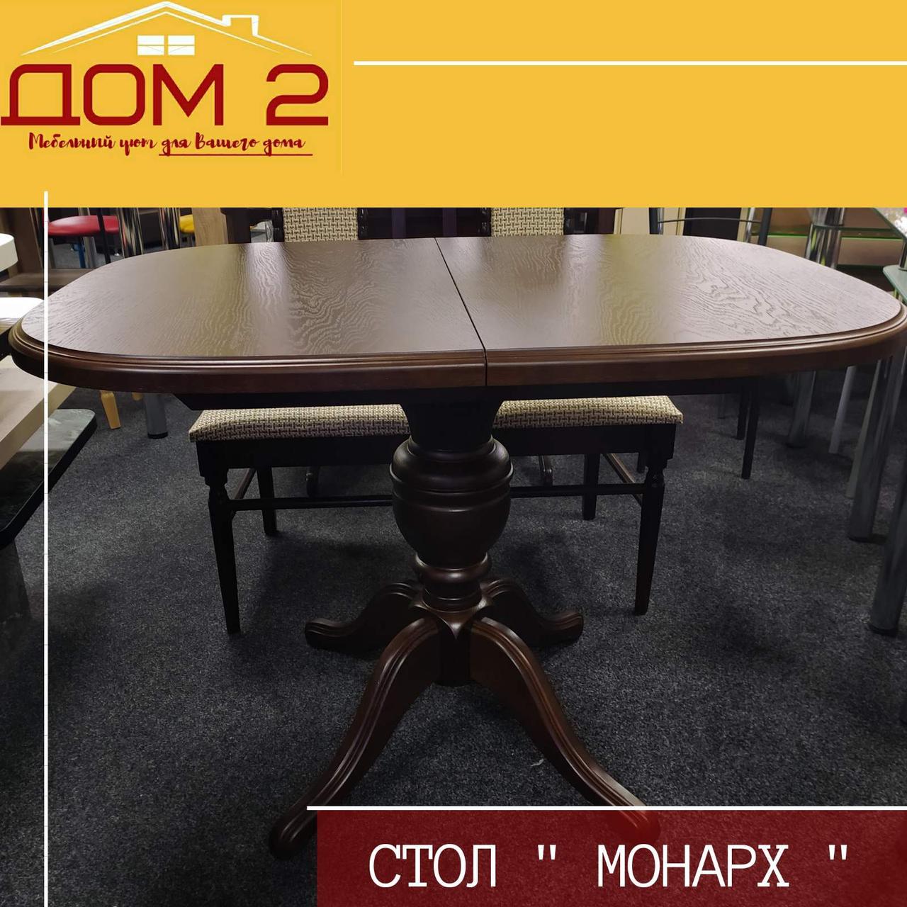 """Дерев'яний обідній стіл """"Монарх"""" на одній нозі"""