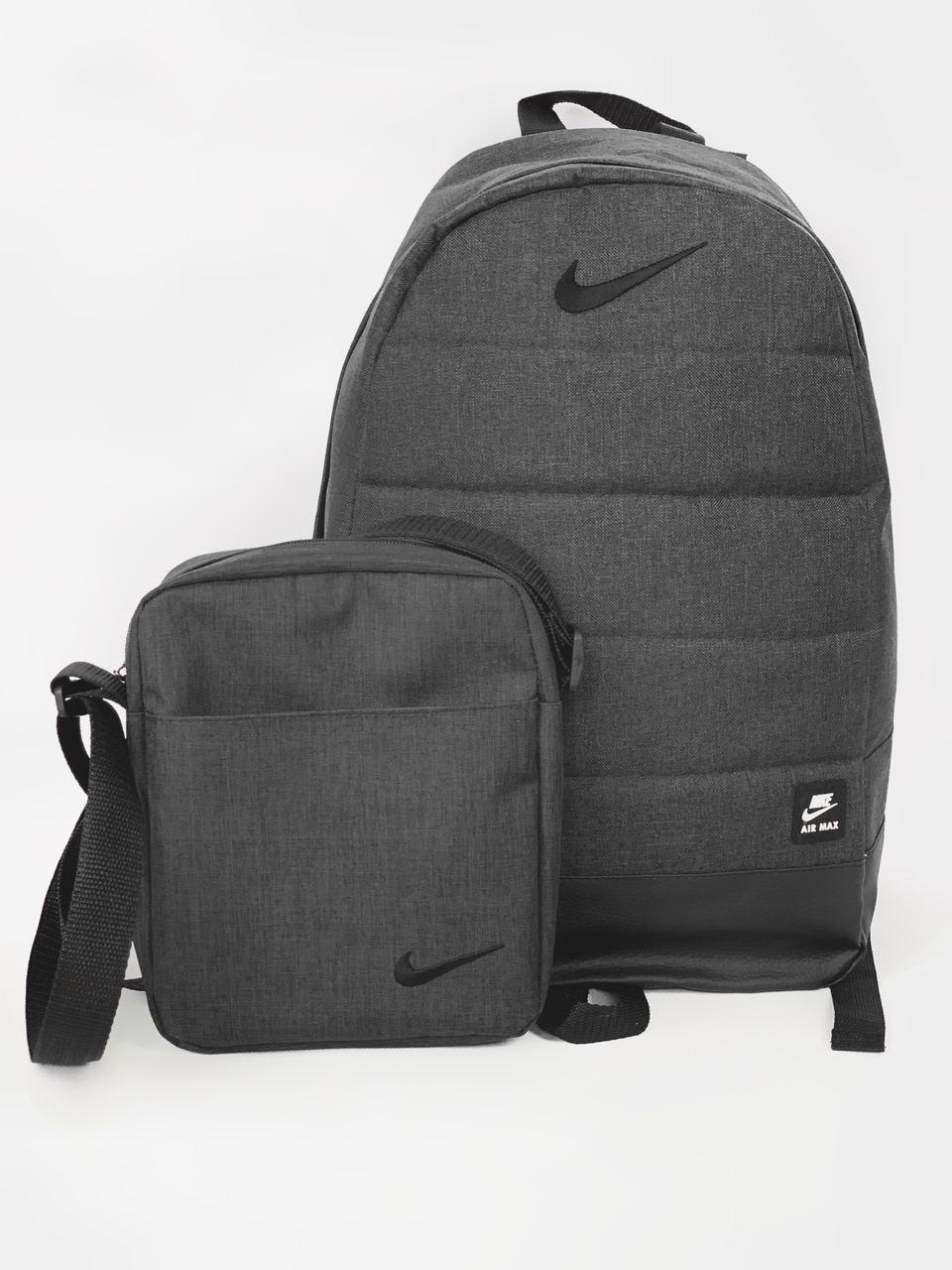Рюкзак + Барсетка городской Мужской | Женский | Детский, для ноутбука Nike (Найк) спортивный комплект