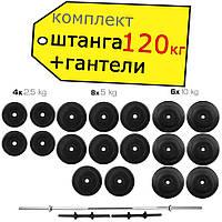 Штанга 120 кг прямая фиксированная наборная + Гантели 2*26 кг разборные комплект набор для дома, фото 1