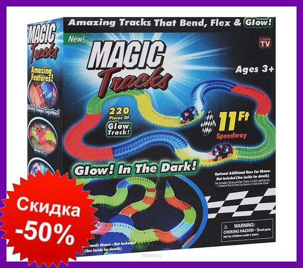 Детская развивающая гоночная трасса Magic Tracks 220, Гнущийся и светящийся гоночный трек Magic Tracks (220 де