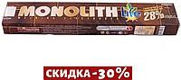 Электроды PlasmaTec - Monolith (РЦ) 2,5 мм x 2 кг