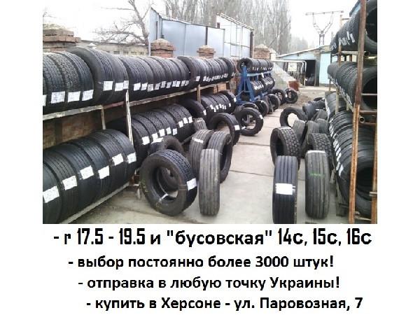 Шины б.у. 235.75.r17.5 Riken Extengo2 Рикен. Резина бу для грузовиков и автобусов