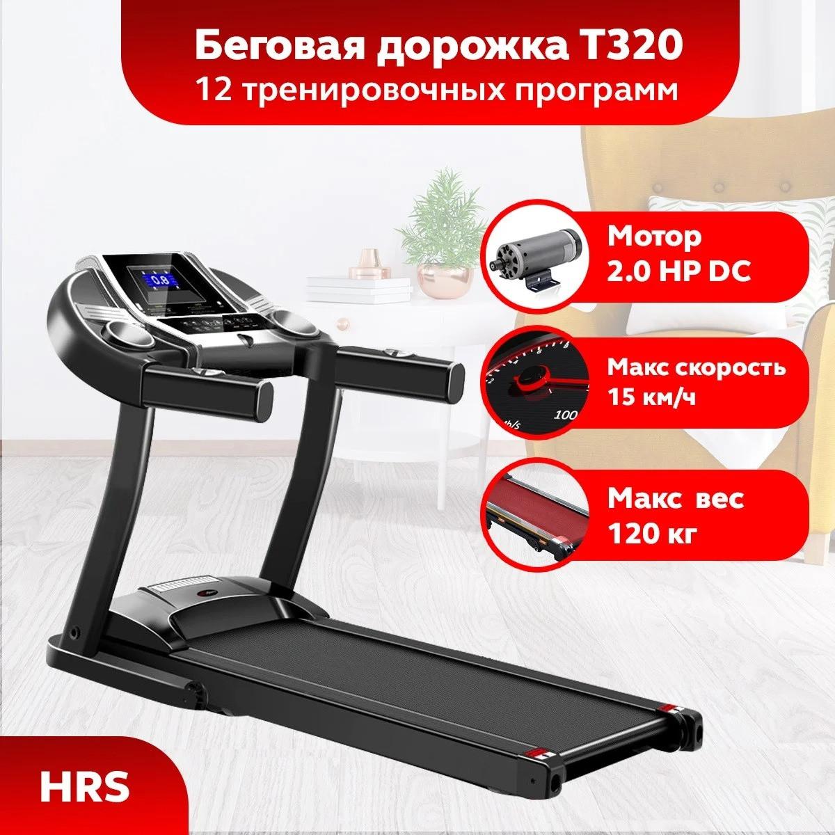 Электрическая беговая дорожка HRS T320 для дома и спортзала