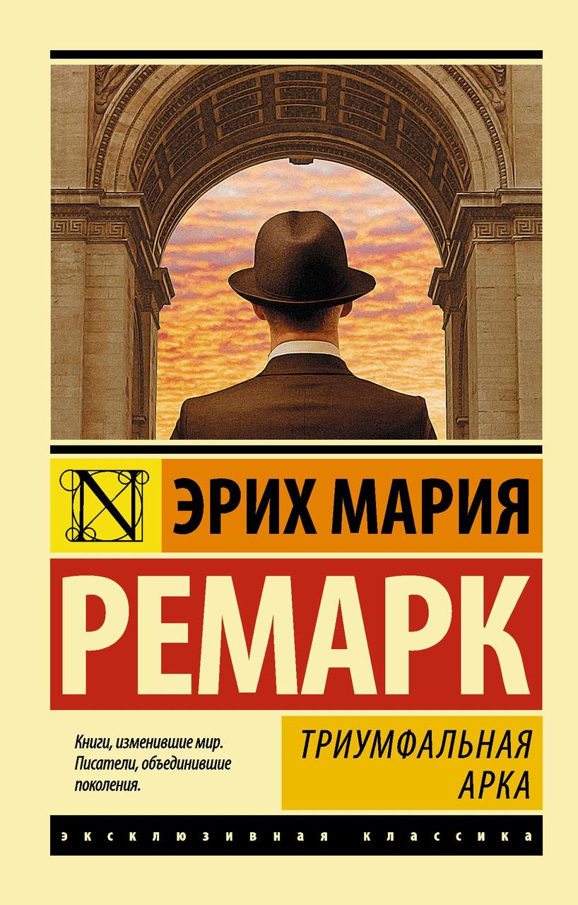 Ремарк Триумфальная арка-твердый переплет