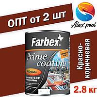 Farbex Грунтовка ГФ-021 антикоррозийная Красно-коричневый 2,8 кг