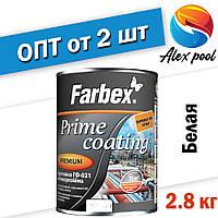 Farbex Грунтовка ГФ-021 антикоррозийная Белый 2,8 кг