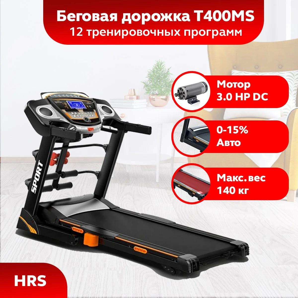 Електрична бігова доріжка HRS T400MS + гантелі і пояс-масажер, для дому