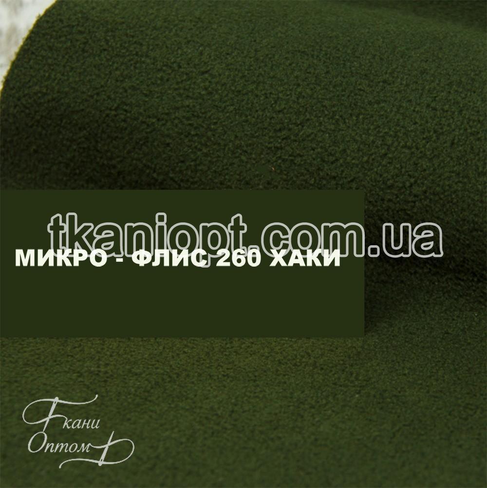 Ткань Микрофлис хаки (260 gsm)