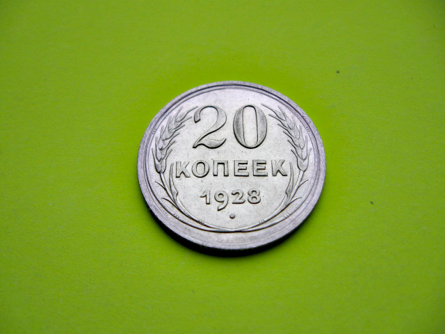 Монета Оригинал 20 копеек 1928 года Серебро 500 пробы