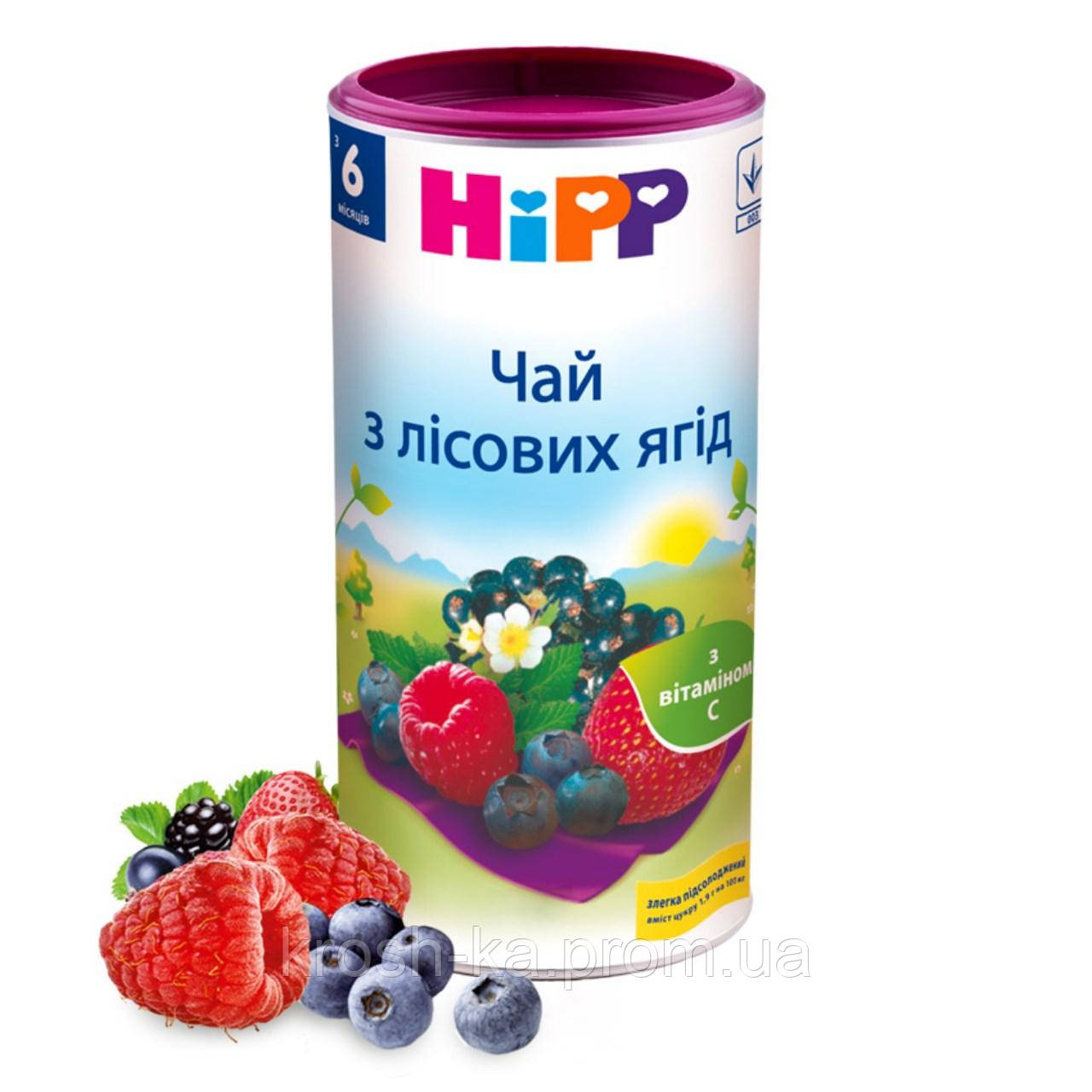 Чай детский лесные ягоды в гранулах 6м+ 200г Hipp Германия 3905