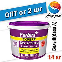 Farbex Структурная латексная краска для фасадов и интерьеров Белый (база А) 14 кг