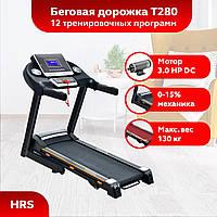 Электрическая беговая дорожка HRS T280 для дома и спортзала
