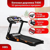 Электрическая беговая дорожка HRS T400 для дома и спортзала