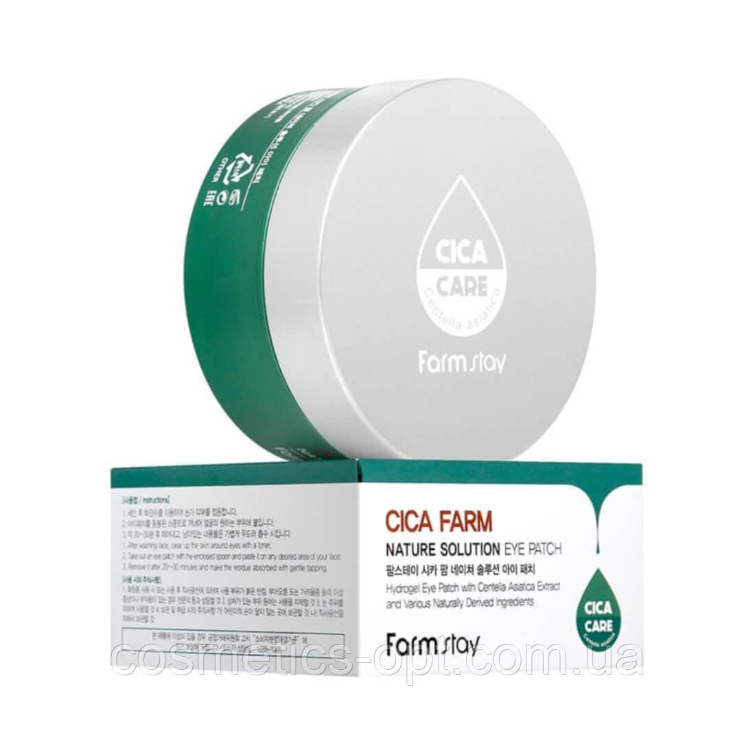 Гидрогелевые патчи с центеллой азиатской FarmStay Cica Farm Nature Solution Eye Patch, 60 шт