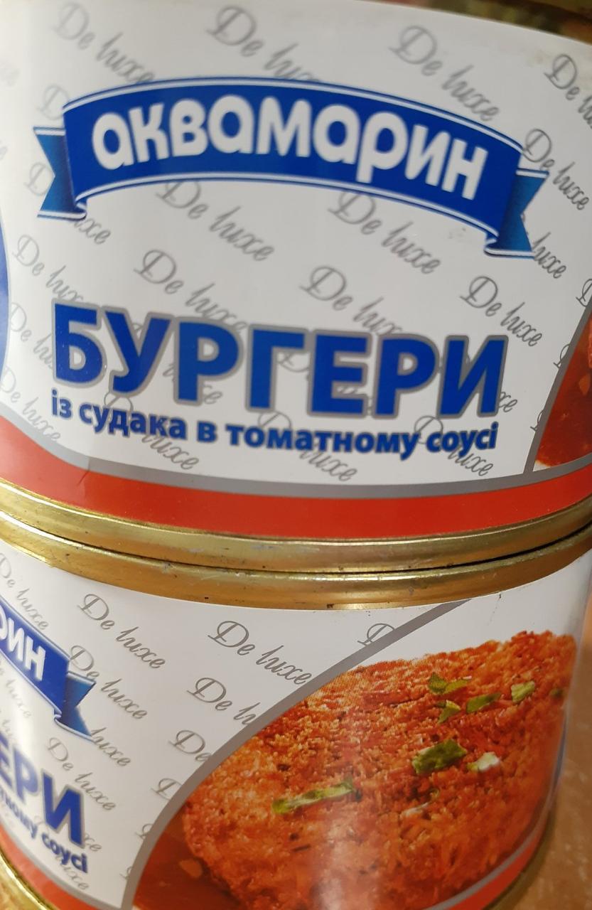 Бургер из судака в томатном соусе 230 грамм