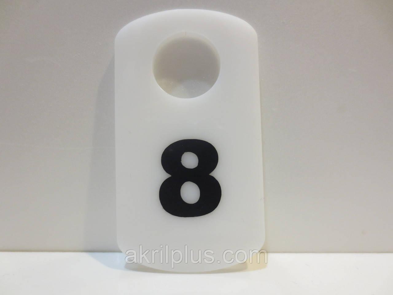 Номерки белые 40*70 мм в гардероб, для ключей