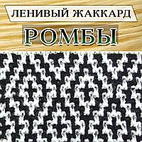 """Ленивый (ложный) жаккард """"Ромбы"""" спицами БЕЗ ПРОТЯЖЕК"""