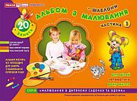 Альбом для рисования младшая группа 3 - 4 года ч.1 + шаблоны, (Укр.) 64 с. Панасюк И.С.