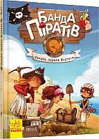 Книга Банда Піратів. Скарби пірата Моргана. Книга 4, 48 с., Ранок
