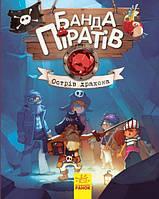 Книга Банда Піратів. Острів Дракона. Книга 6, 48 с., Ранок, Ч797003У