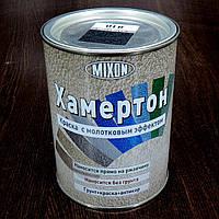 Антикоррозионная алкидная молотковая краска Mixon Хамертон 810 графит 0,75л