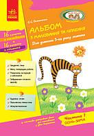 Альбом по рисованию и лепке. Для ребенка 3-го года жизни ч.1, (Укр.) 48 с. Остапенко А.С.