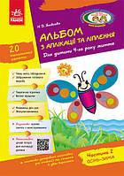Альбом по аппликации, лепке 4-го года жизни, ч. 2, 48 с. (Укр.) Яковлева Ранок