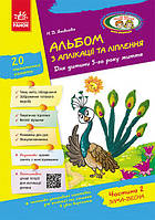 Альбом по аппликации, лепке 5 год жизни 2 часть, (Укр.) Н. В. Яковлева Ранок