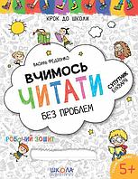 Тетрадь Учимся читать без проблем 5+ (Укр.) Шаг в школу Федиенко, 32 с.