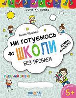 Тетрадь Скоро в школу без проблем 5+ (Укр.) Шаг в школу Федиенко