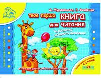 Книга для чтения и развития связной речи (Укр.) 4-6 лет, Федиенко, 80 с.