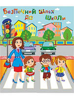 Лепбук Безпечний шлях до школи Підручники і посібники, 2255555500989