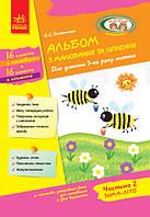 Альбом по рисованию и лепке. Для ребенка 3-го года жизни ч.2, (Укр.) 48 с., Остапенко А.С.