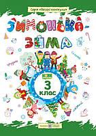 Зимонька-зима зошит для учня 3 класу, Вознюк Л. 32 с., 9789660734913
