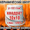Шнур керамический 10х10 Квадрат - уплотнительный, теплоизоляционный, термостойкий, огнестойкий