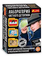 Лаборатория частного детектива, научная игра Ranok-Creative