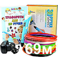 3D Ручка для детей RXstyle RP-100B голубая с LCD-дисплеем + Пластик 60 метров!