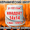 Шнур керамический 14х14 Квадрат - уплотнительный, теплоизоляционный, термостойкий, огнестойкий