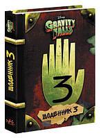 Книга Гравити Фолз. Дневник 3 (Укр.): Повесть. Disney, 10+, 288 с.