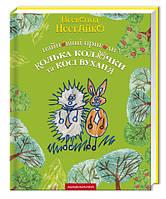 Новейшие приключения ежика Колька Колючки и зайчика Коси Вуханя (Укр.) Нестайко В., 160 c.