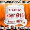 Шнур керамический Ø15 Круг - уплотнительный, теплоизоляционный, термостойкий, огнестойкий