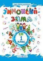 Зимушка-зима тетрадь для ученика 1 класса (Укр.) Вознюк Л. 32 с.